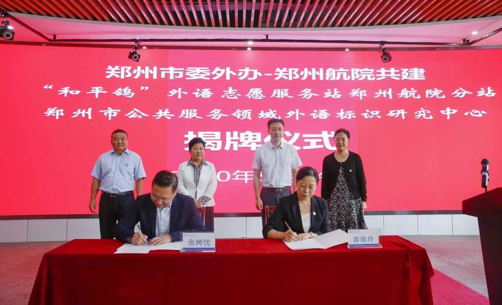 郑州航院与郑州市委外办举行校地合作签约与揭牌仪式