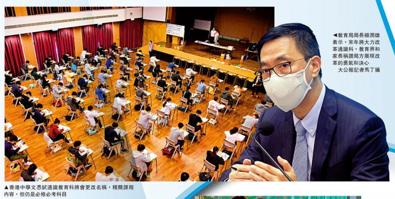 香港中学文凭考试(DSE)通识教育科的公