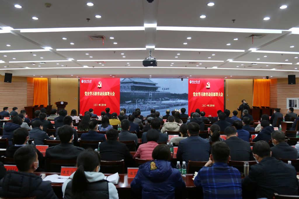 河南工业大学召开党史学习教育动员部署大会